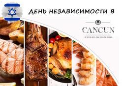 Праздничные деликатесы сособыми скидками вКанкун!