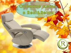 Осень праздничных цен сRest&Relax