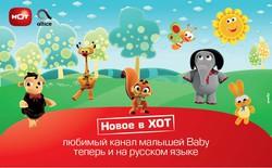 Телеканал для самых маленьких зазвучал по-русски