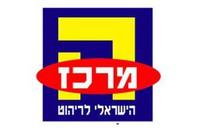 Всеизраильский Центр Мебели: распродажа в Суккот!