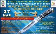 Международная Выставка Холодного Оружия R. I. F- Весна 2017