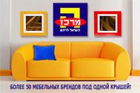 Всеизраильский Центр Мебели – мебельная выставка круглый год