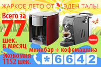 Минибар + кофемашина всего за 77 шек вмесяц
