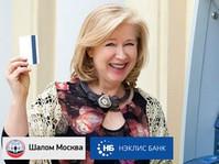 Первые пенсионеры вИзраиле получили карты московского банка