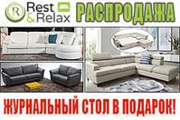 Осень невероятных цен наитальянскую мебель сRest&Relax