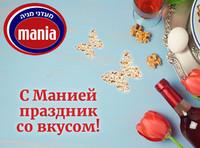 Мааданей Мания | Вкусные скидки к празднику от «Мааданей Мания»! Хаг Песах самеах!