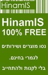 Портал HinamIS: Try Before You Buy