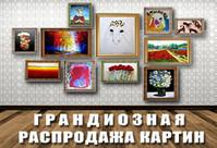 Огромная распродажа картин в кибуце Афек!