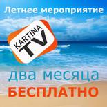 Мероприятие отKartinaTV: два месяца бесплатного просмотра