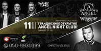 11 ������� �������� ������� ����� Angel Night Club � ��������